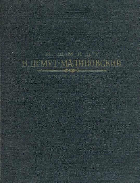 В. Демут-Малиновский142Монография посвящена жизни и творчеству выдающегося мастера монументально-декоративной скульптуры В.И. Демут-Малиновского.