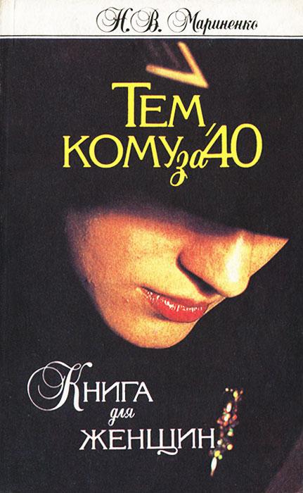 Тем, кому за 40. Книга для женщин