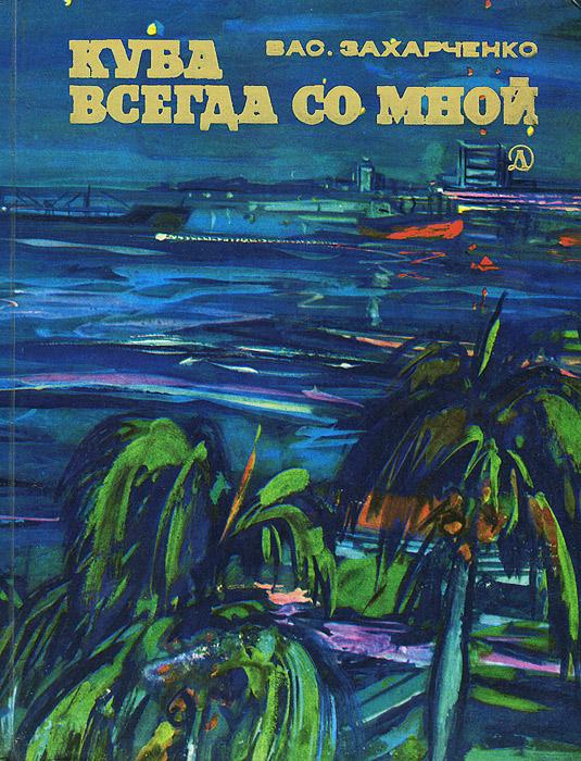 Куба всегда со мной
