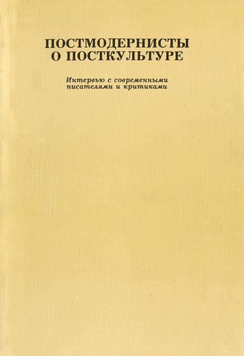 Постмодернисты о посткультуре