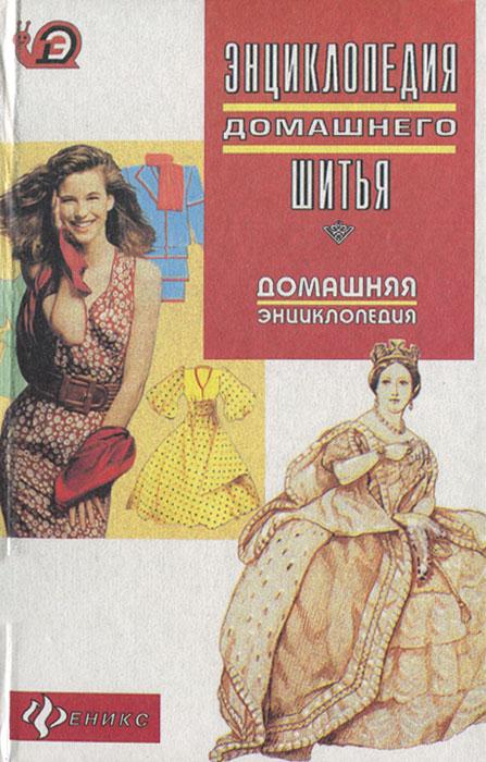 Рослякова все ее книги по шитью