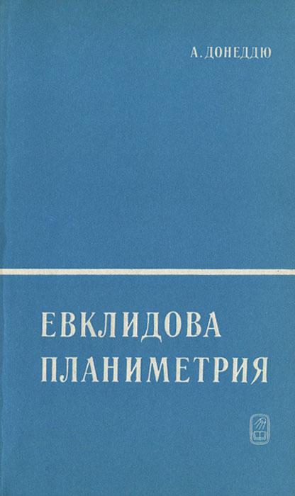 Евклидова планиметрия
