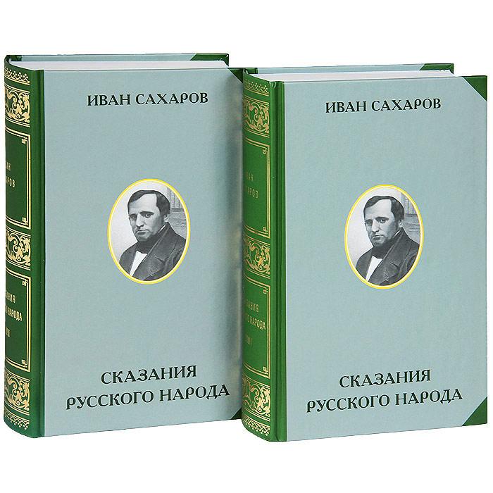 Сказания русского народа (комплект из 2 книг)