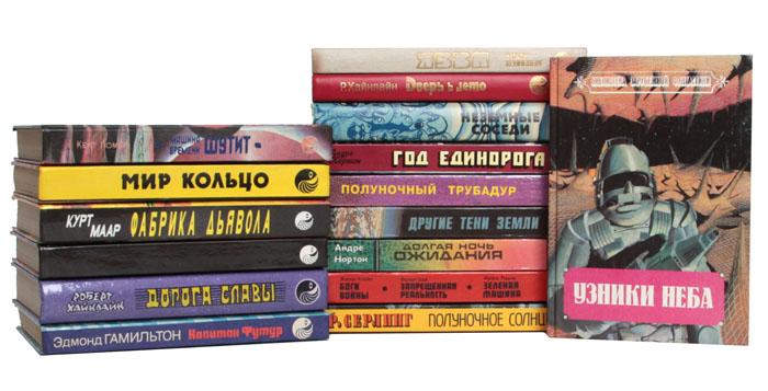 """Серия """"Библиотека зарубежной фантастики"""" (комплект из 16 книг)"""