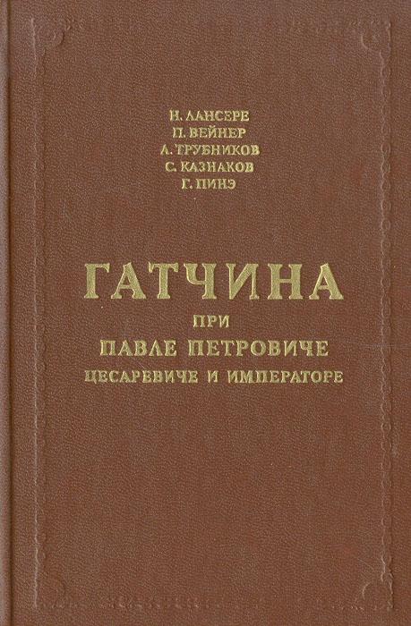 Гатчина при Павле Петровиче, цесаревиче и императоре
