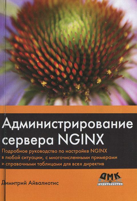 Администрирование сервера NGINX ( 978-5-94074-961-5, 978-1-84951-744-7 )