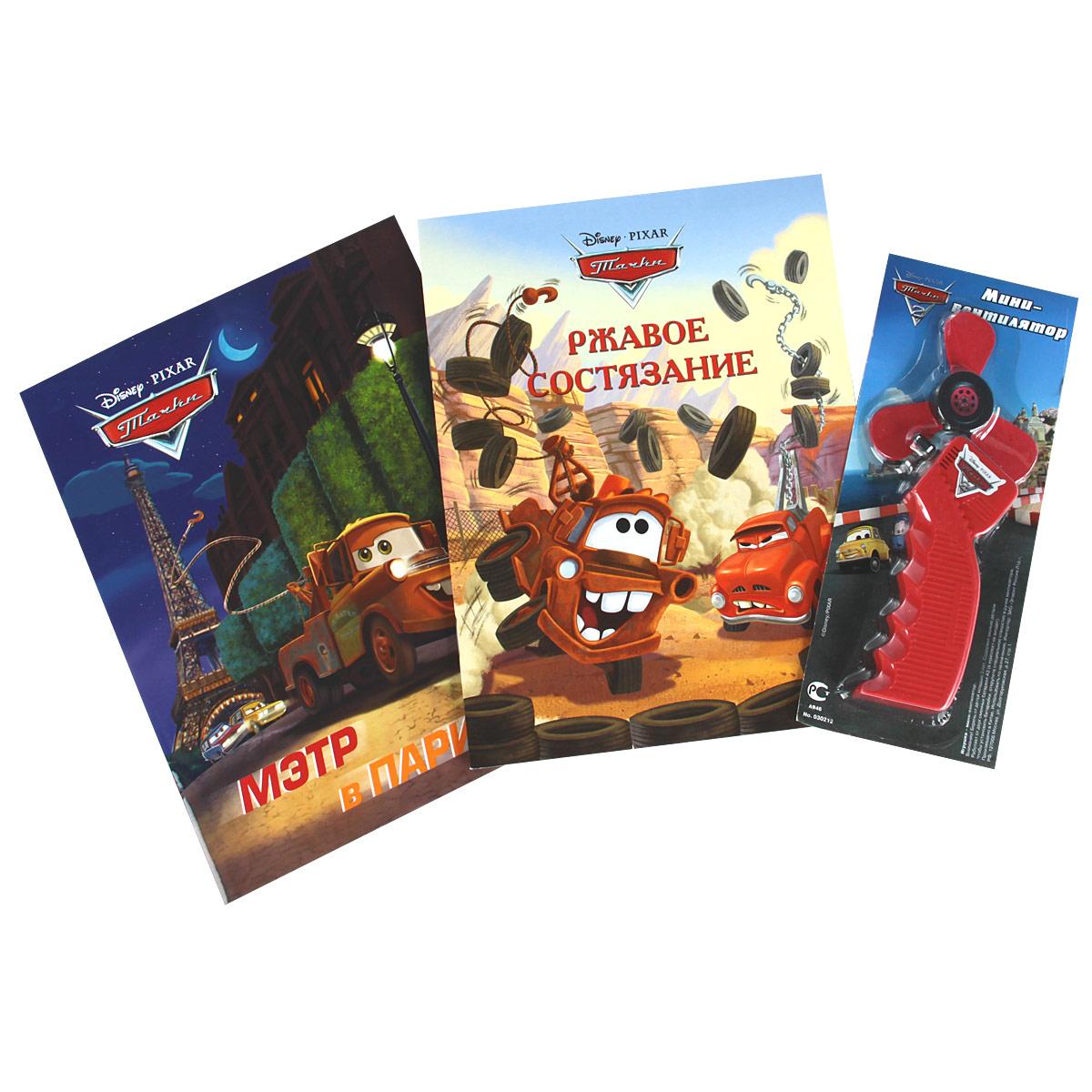 Догоняйка. Тачки (комплект из 2 книг + игрушка) ( 978-5-9539-6671-9, 978-5-9539-7791-3, 978-5-9539-7361-8 )