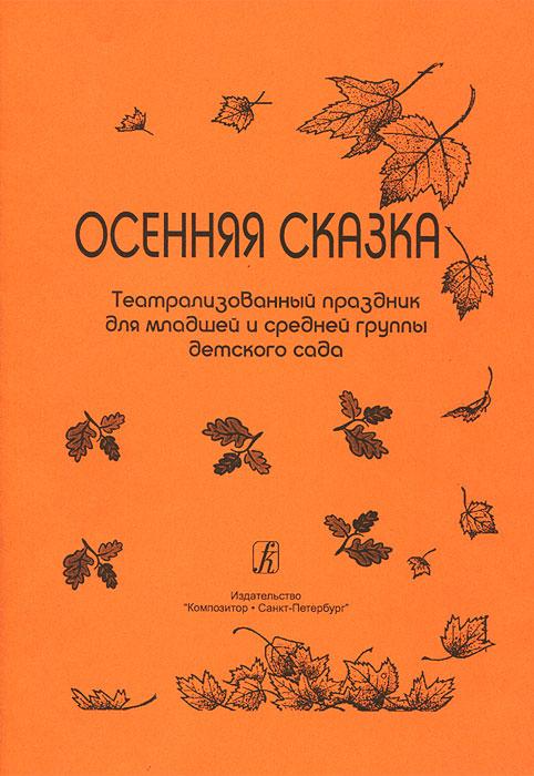 Осенняя сказка. Театрализованный праздник для младшей и средней группы детского сада