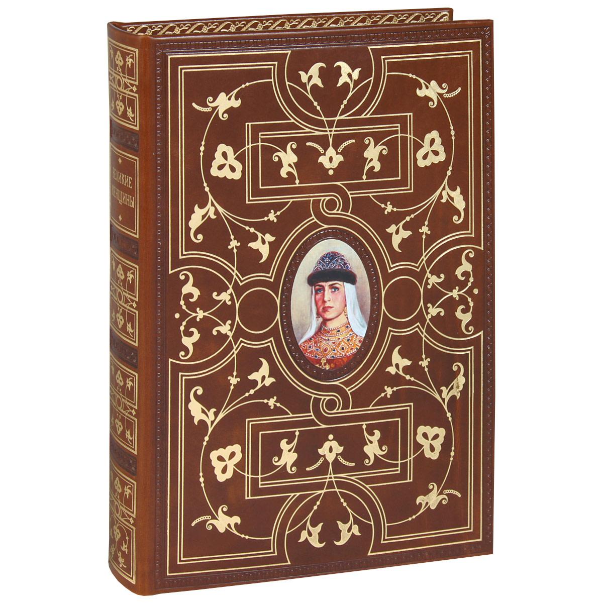 Великие женщины великой России (подарочное издание)