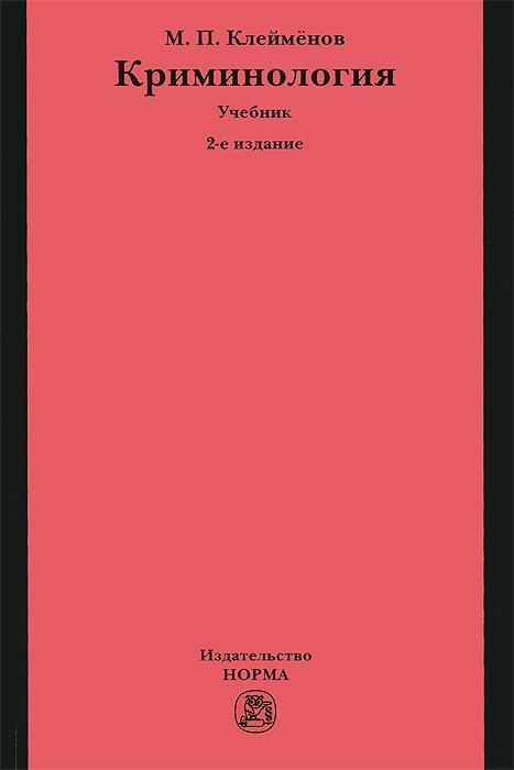 Криминология12296407В учебнике на основе действующей нормативной правовой базы, требований федеральных государственных образовательных стандартов высшего профессионального образования по направлению подготовки 030900 Юриспруденция, научных достижений и практики борьбы с преступностью рассмотрены основные темы курса криминологии, преподаваемого в юридических вузах. Структура учебного материала, четкость определений, множество приведенных интересных фактов, манера изложения делают процесс изучения криминологии увлекательным, а освещение криминологической практики - поучительным занятием. Для студентов, слушателей, курсантов, магистрантов, аспирантов, преподавателей юридических вузов и факультетов, практических работников правоохранительных органов.
