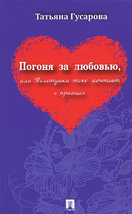 Погоня за любовью, или Толстушки тоже мечтают о принцах
