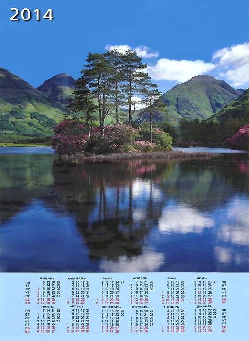 Календарь 2014 (листовой). Озеро