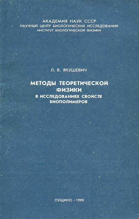 Методы теоретической физики в исследованиях свойств биополимеров