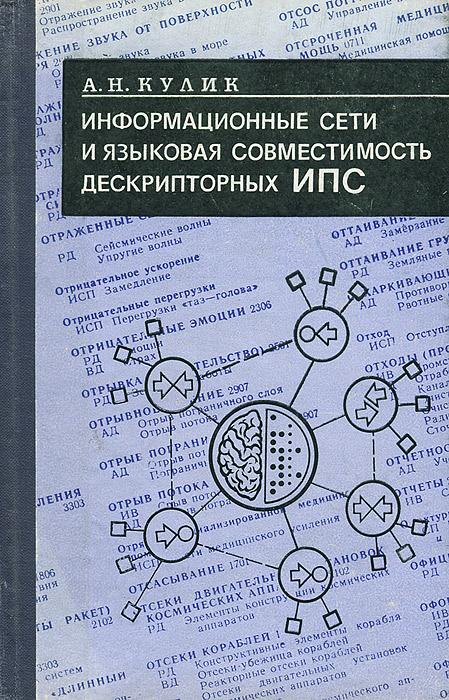 Информационные сети и языковая совместимость дескрипторных информационно-поисковых систем