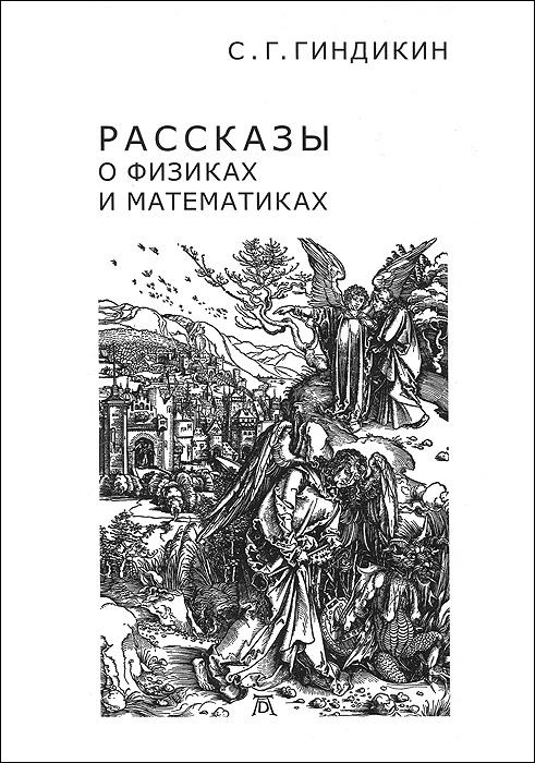 Рассказы о физиках и математиках