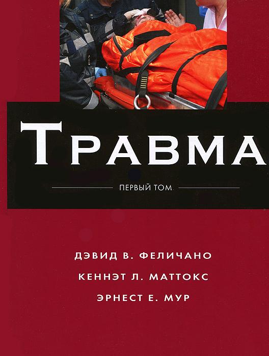 Травма. В 3 томах. Том 1
