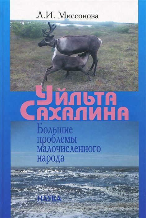 Уйльта Сахалина. Большие проблемы малочисленного народа