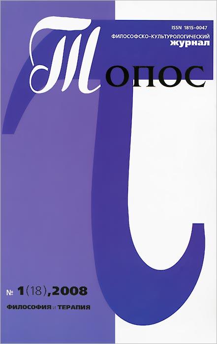 Топос, №1(18), 2008
