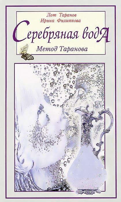 Серебряная вода. Метод Таранова ( 978-5-8174-0278-0 )