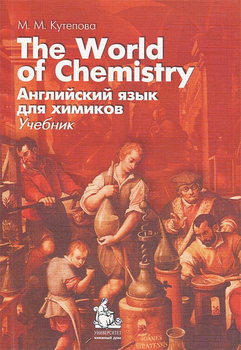 The World of Chemistry / Английский язык для химиков (+ CD)