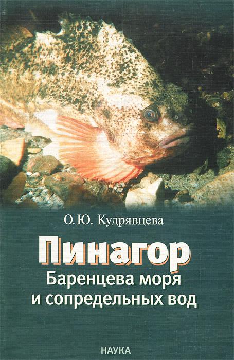 Пинагор Баренцева моря и сопредельных вод
