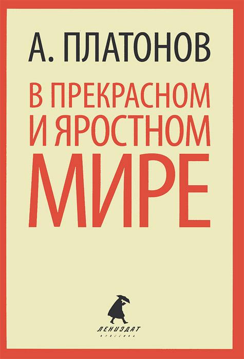 В прекрасном и яростном мире. Рассказы12296407Проза Андрея Платонова - явление в русской литературе необычайное. Его яркое, самобытное, цельное творчество поражает расширением рамок языка, расширением смысловых значений слов, расширением самого сознания. Максим Горький писал Платонову: В психике Вашей, - как я воспринимаю ее, - есть сродство с Гоголем. Поэтому попробуйте себя на комедии, а не на драме. Драму оставьте для личного удовольствия. Платонов не последовал совету, и в итоге литература получила одного из самых загадочных, разбивающих любой канон писателей, глубже и полнее прочих отразившего трагедию сиротства народа, оторванного революцией от корней и брошенного на произвол стихий в обезбоженном мире. И судьба самого Платонова - часть этой трагедии. А без меня народ не полный! - говорит герой его рассказа. Не полны и без Андрея Платонова ни русский народ, ни русская литература.