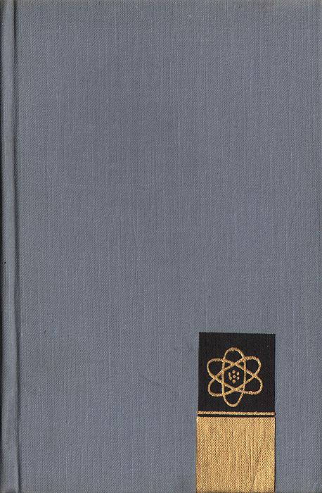 Рассказы о физиках