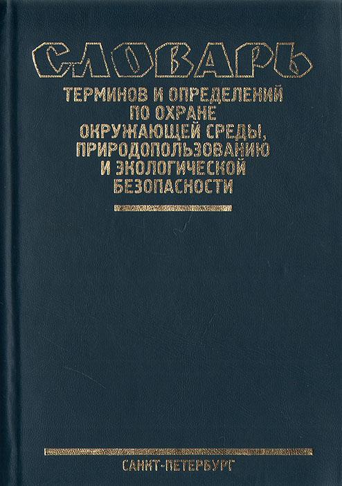 Словарь терминов и определений по охране окружающей среды, природопользованию и экологической безопасности