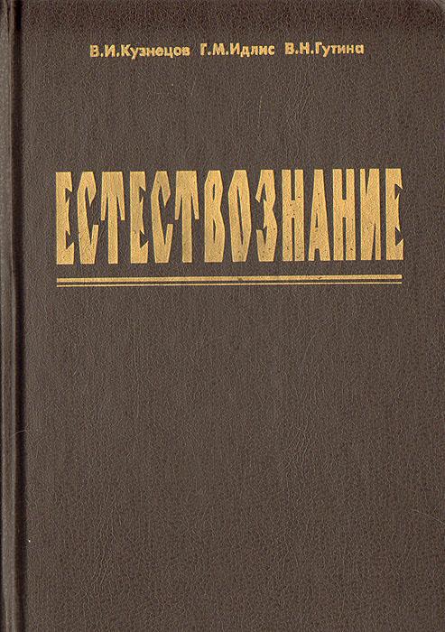 Естествознание - В. И. Кузнецов, Г. М. Идлис, В. Н. Гутина
