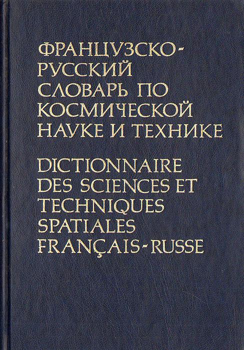 Французско-русский словарь по космической науке и технике