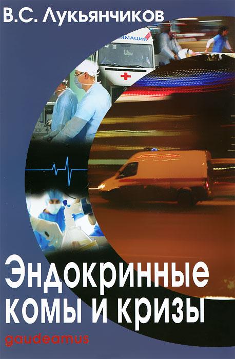Эндокринные комы и кризы12296407В книге представлена концепция синдромогенеза неотложных состояний, подробно изложены клинико-лабораторные проявления наиболее частых эндокринно-метаболических ком и кризов, предложены алгоритмы их диагностики, ургентной терапии и последующего интенсивного лечения. Книга рассчитана на студентов и преподавателей медицинских вузов, а также на врачей и работников среднего звена практического здравоохранения.