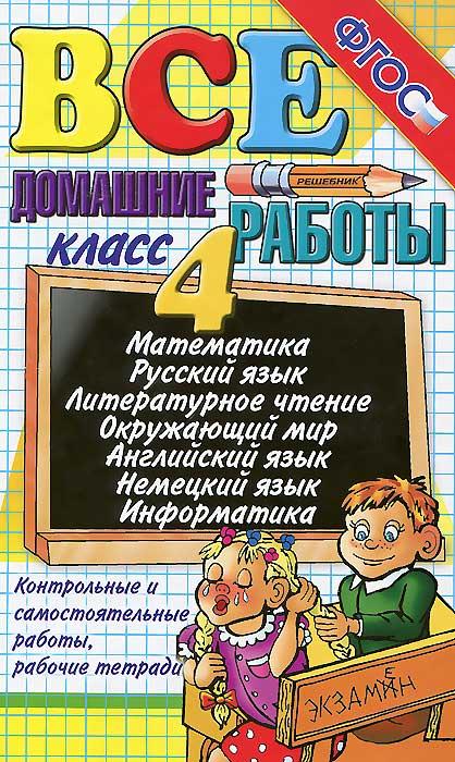 Все домашние работы за 4 класс12296407В данном учебном пособии решены и в большинстве случаев подробно разобраны задачи и упражнения по русскому языку, математике, литературному чтению, окружающему миру, информатике, немецкому и английскому языкам из всех основных учебников начальной школы для 4 класса. Пособие адресовано родителям, которые смогут помочь своему ребенку в решении домашних заданий, проконтролировать правильность их выполнения и степень усвоения материала. При правильном использовании этих учебных пособий родители могут быть домашними репетиторами по всем основным дисциплинам начальной школы.