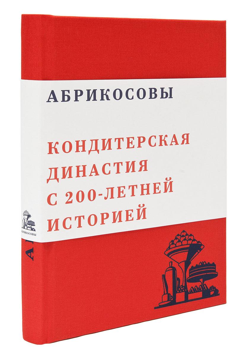 Цитаты из книги Абрикосовы. Кондитерская династия с 200-летней историей