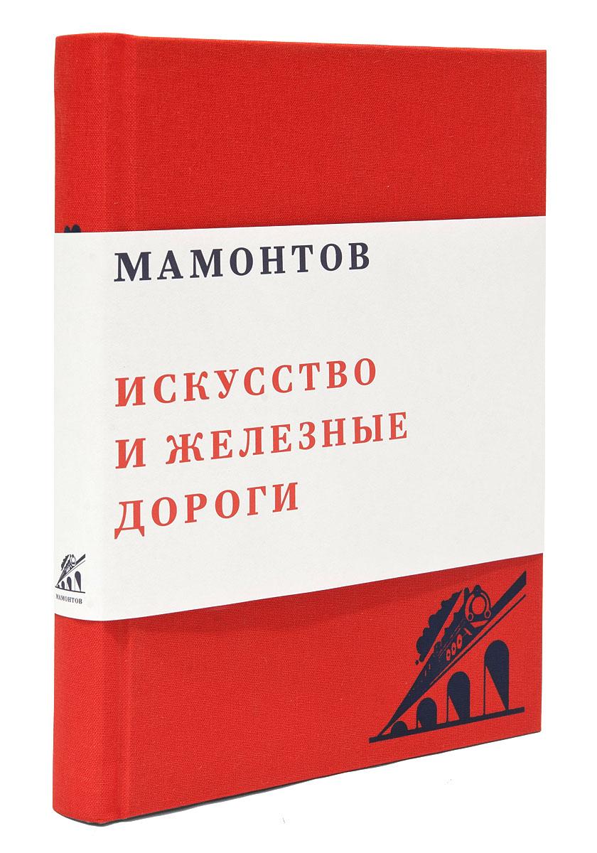 Мамонтов. Искусство и железные дороги