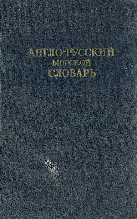 Англо-русский морской словарь