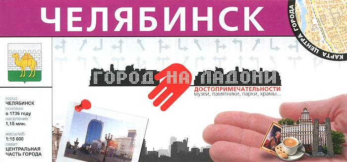 Купить Челябинск. Город на ладони. Достопримечательности.+ карта центра города 1: 15000, И. Мурашова