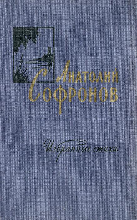 А. Софронов. Избранные стихи