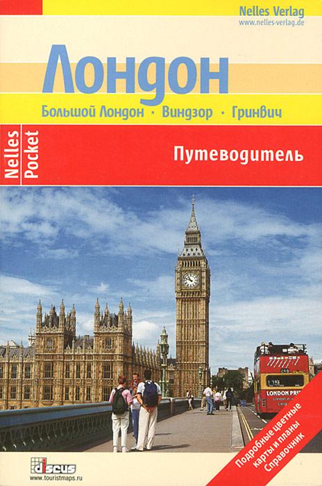 Лондон. Путеводитель ( 978-5-940591-32-0, 978-3-922539-52-0 )