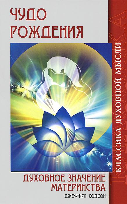 Чудо рождения. Духовное значение материнства ( 978-5-413-01145-4 )