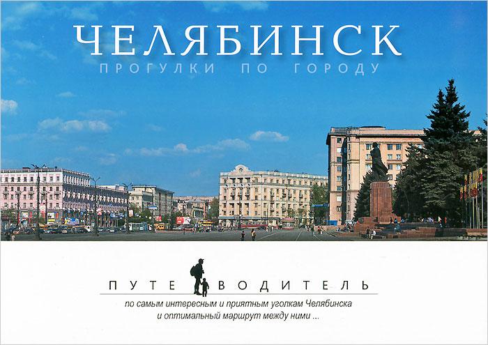 Челябинск. Прогулки по городу. Путеводитель