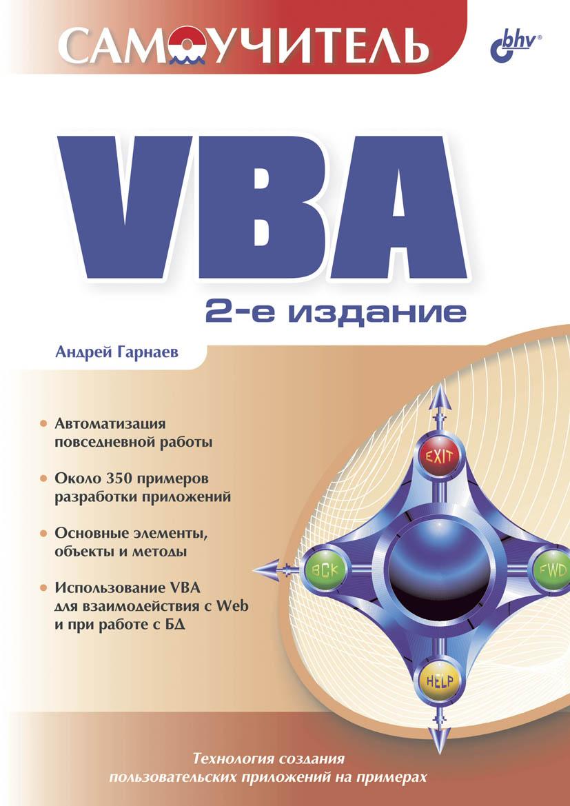 Самоучитель VBA, 2 изд