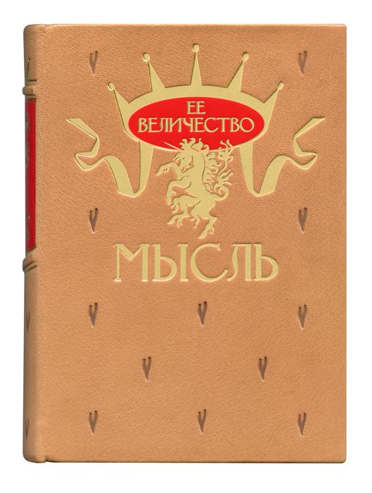 Её Величество Мысль (подарочное издание)ОС27728Великолепно оформленное подарочное издание в стильном кожаном переплете ручной работы из натуральной кожи (шагрень). Книга о мышлении в афоризмах, изречениях, поэтических строфах, правилах и наставлениях, авторами которых являются известные люди: Артур Шопенгауэр, Дэвид Шварц, Иммануил Кант, Пифагор, Константин Циолковский, Альберт Эйнштейн, Джеймс Аллен, Хун Цзычен, Иоганн Гете, Анни Безант, Леонардо да Винчи, Марк Цицерон, Лев Толстой, Эрнст Холмс, Томас Эдисон, Будда, Эдвард де Боно, Дейл Карнеги, Джеймс Борг, Гораций, Федор Достоевский, Махатма Ганди, Исаак Ньютон и многие, многие другие. На второй странице книги имеется место для приветствия или поздравления. Книга Её Величество Мысль – отличный подарок и помощник в жизни.