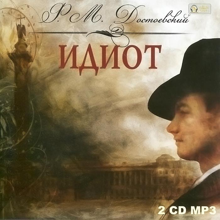 Идиот (аудиокнига MP3 на 2 CD)