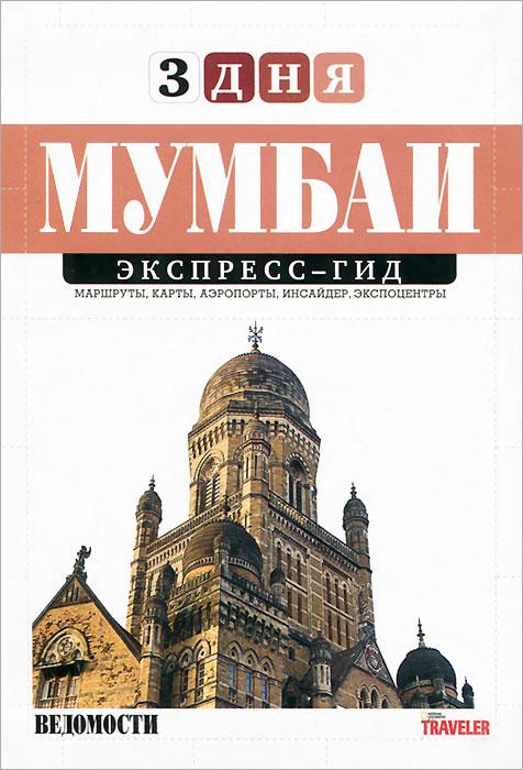 Мумбаи. Экспресс-гид ( 978-5-91969-016-0 )
