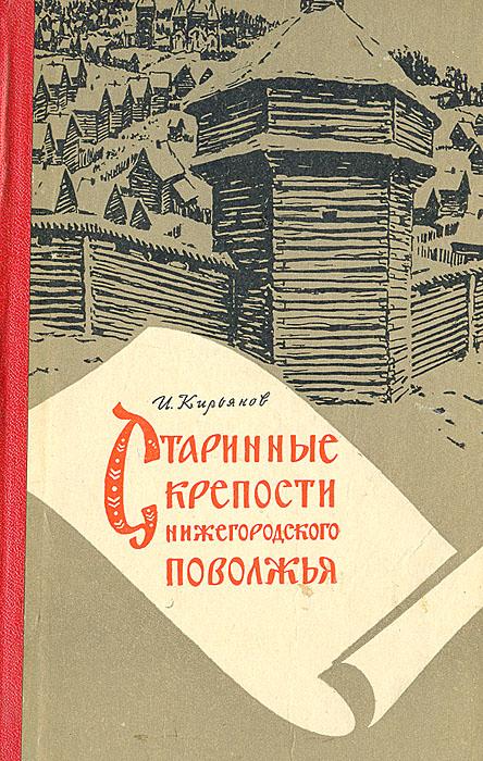 Старинные крепости Нижегородского Поволжья