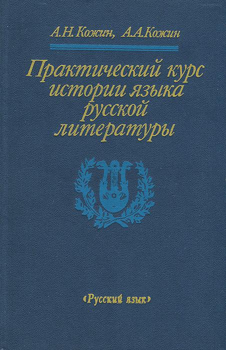 Практический курс истории языка русской литературы