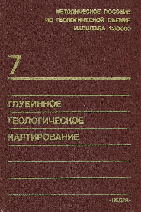 Глубинное геологическое картирование. Выпуск 7