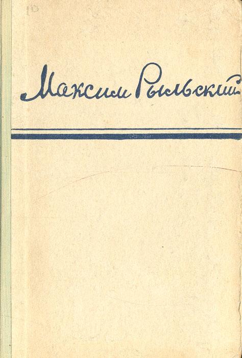 М. Рыльский. Стихотворения и поэмы