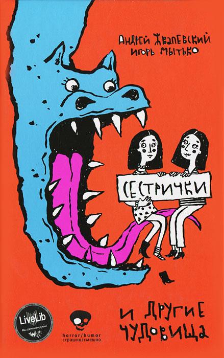 Сестрички и другие чудовища