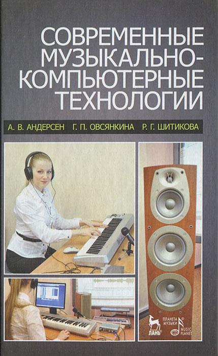 Современные музыкально-компьютерные технологии ( 978-5-8114-1446-8, 978-5-91938-079-5, 979-0-66005-015-6 )